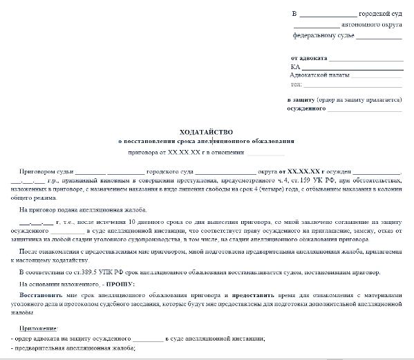 срок апелляционного обжалования в уголовном процессе