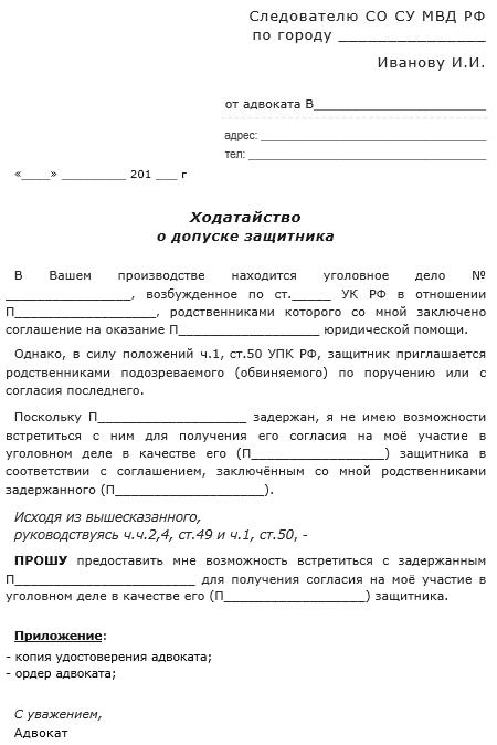 документы адвоката по уголовным делам