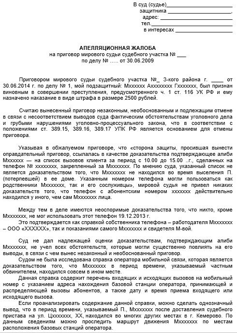 75 упк рф судебная практика