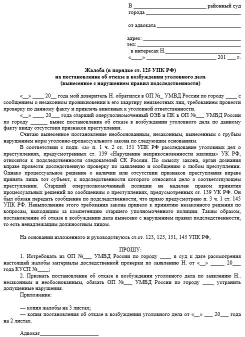Хороший адвокат по уголовным делам санкт-петербург