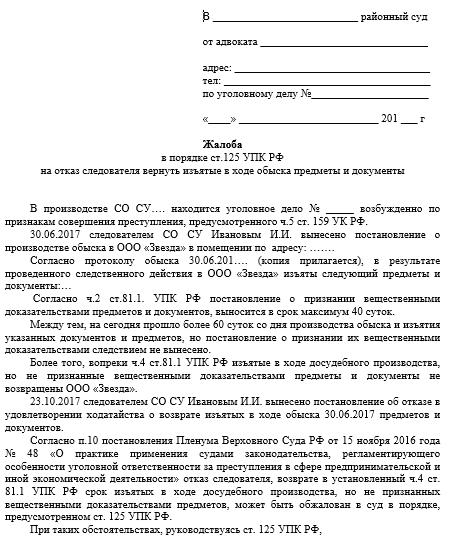 281 ст упк заявление