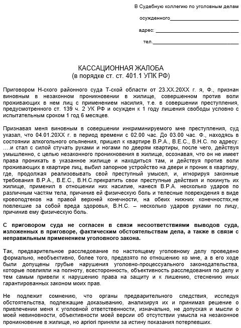 уголовный кодекс ст 139