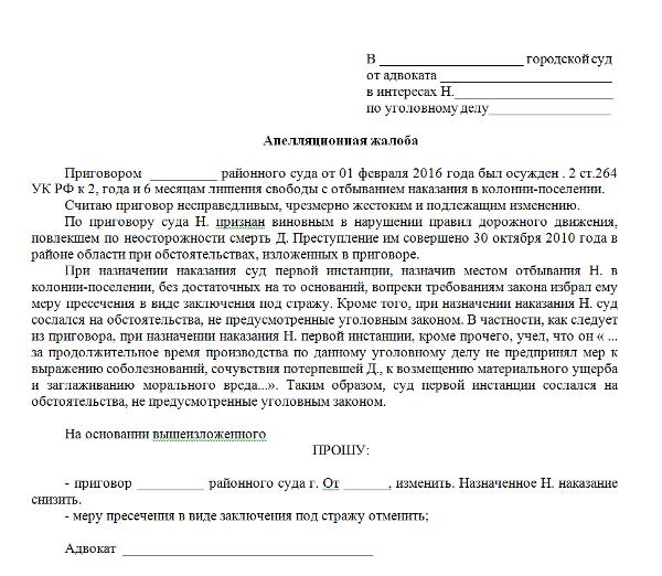 Подача апелляционной жалобы на определение арбитражного суда госпошлина