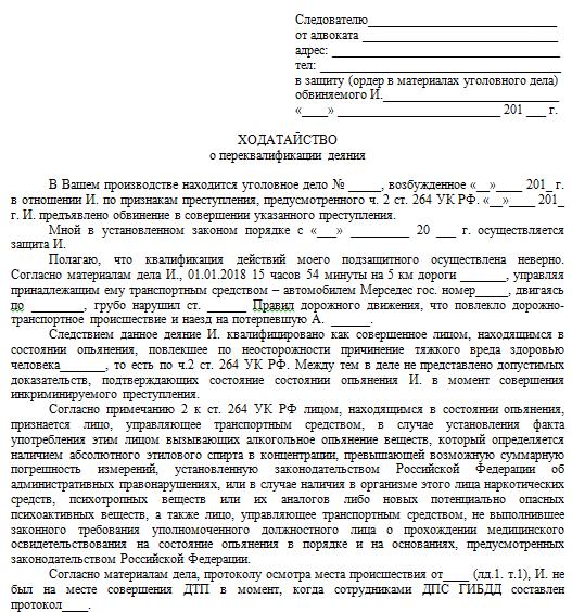 Статья 264 ч 1 ук рф
