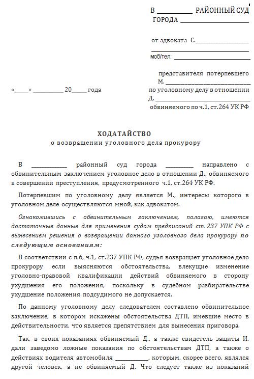 уголовный кодекс статья 264 часть 1